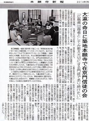 Daiei_news